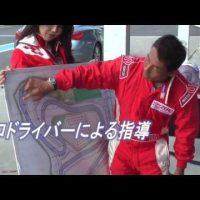 日本安全運転推進機構-公開セミナー